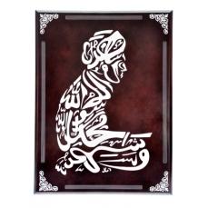 Kaligrafi Arab Shadat-Sholat (04032)-700x700