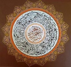 surat-al-fatihah-circular-calligraphy