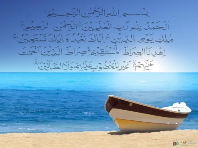 surah_al_fatihah_4-800x600